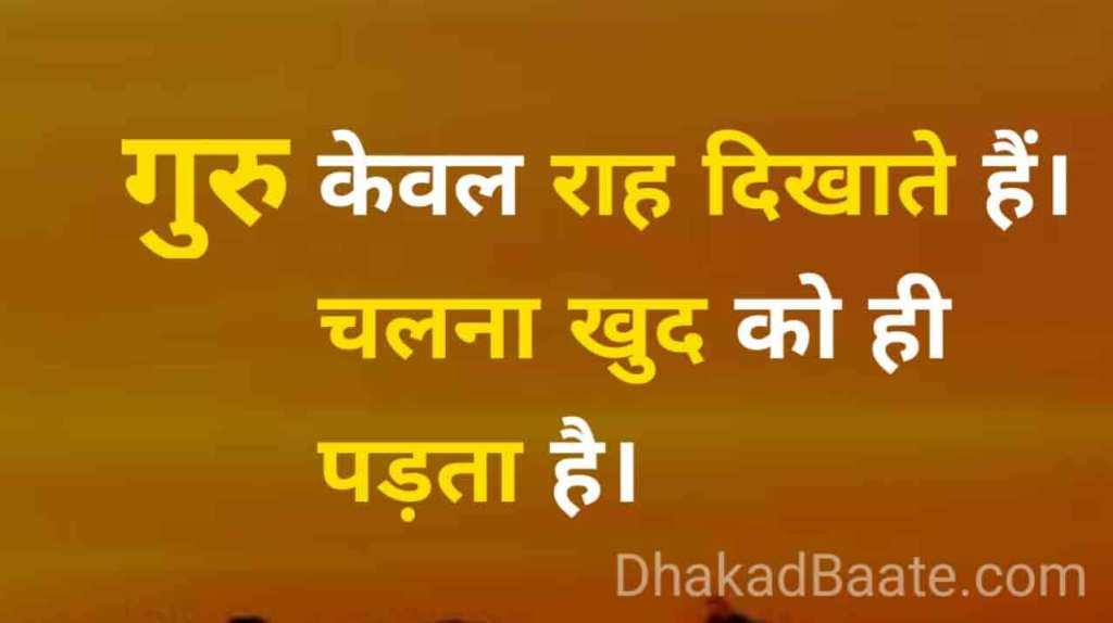 Hindi Quotes on Teacher Guru