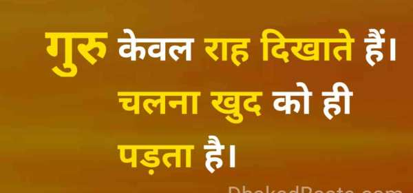 Hindi Quotes on Teacher Guru