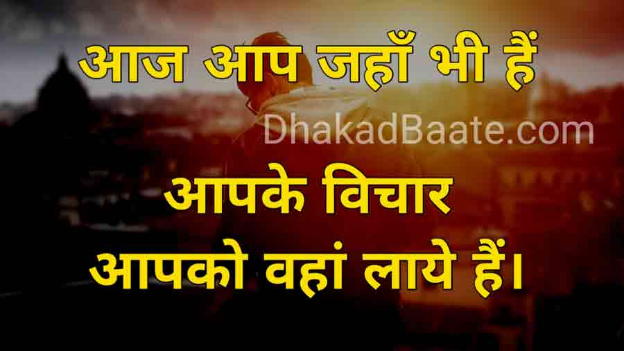 James Allen Hindi Quotes