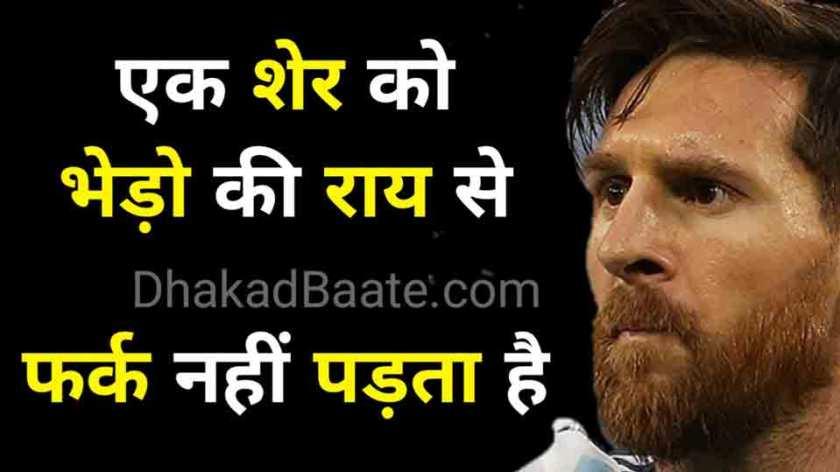 Lionel Messi Hindi Quotes