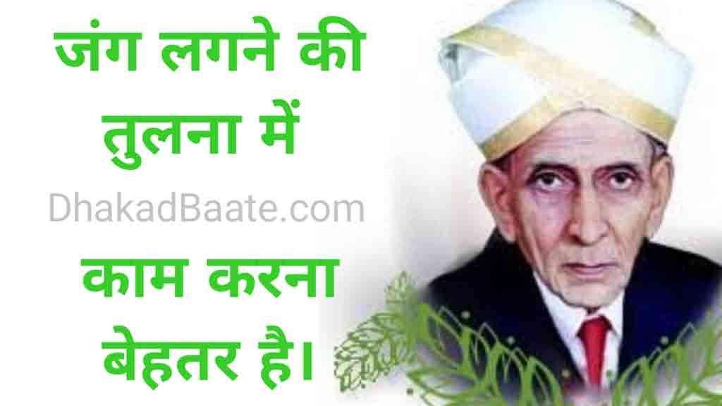 Mokshagundam Visvesvaraya Hindi quotes