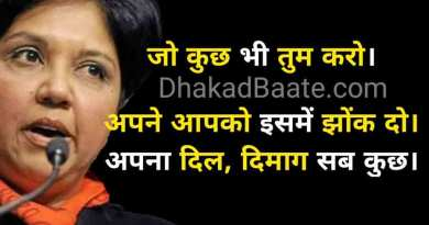 Hindi Quotes of Indra Nooyi