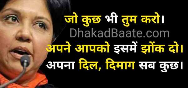 Hindi Quotes of Indra Nooyi