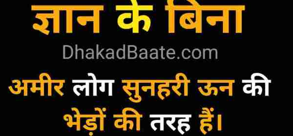 Solon Quotes in Hindi