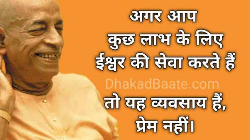 Bhaktivedanta-Swami-Prabhupada-Hindi-Quotes