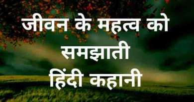 Motivational Hindi Kahani