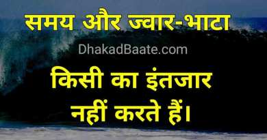 Geoffrey Chaucer Quotes in Hindi