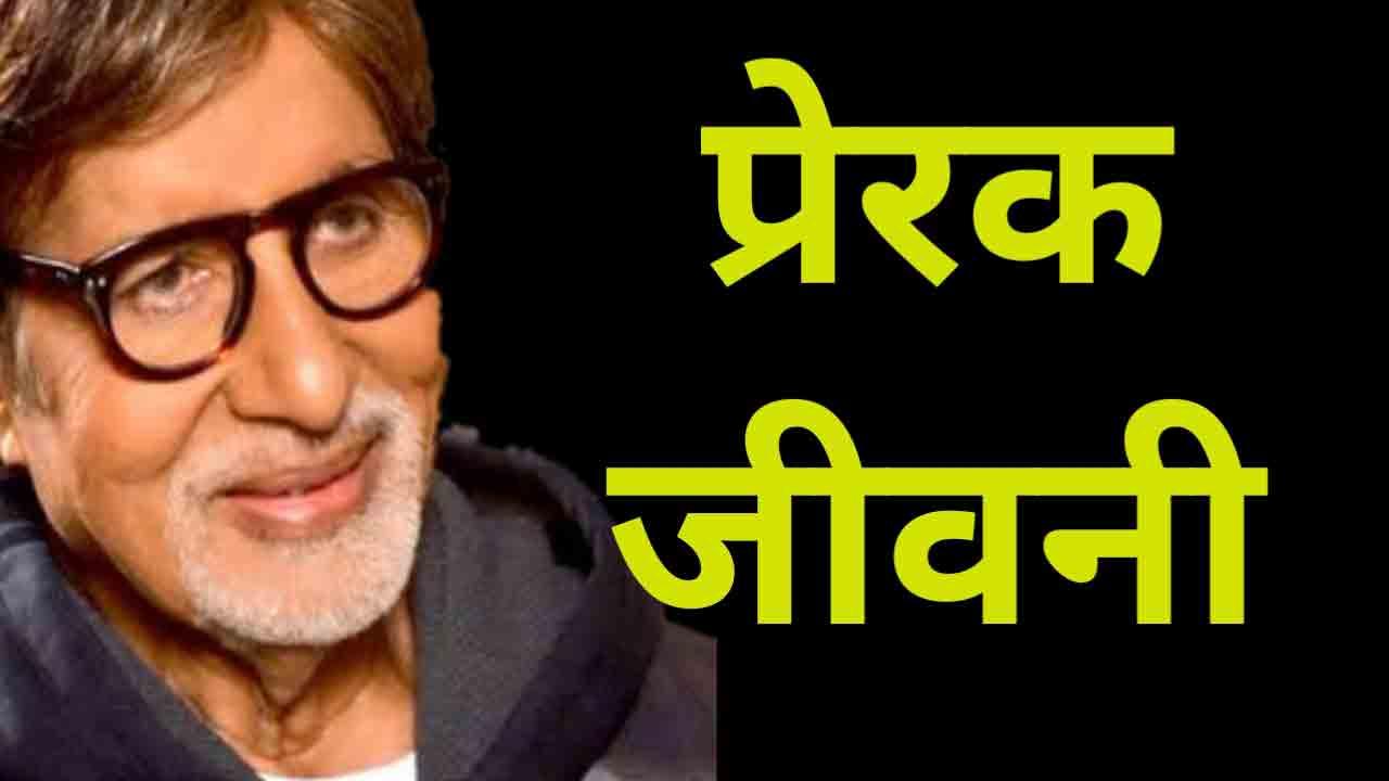 Read more about the article अमिताभ बच्चन की प्रेरक जीवनी