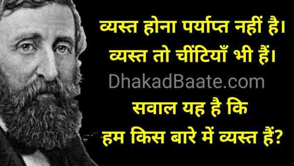 Henry David Thoreau Hindi Quotes