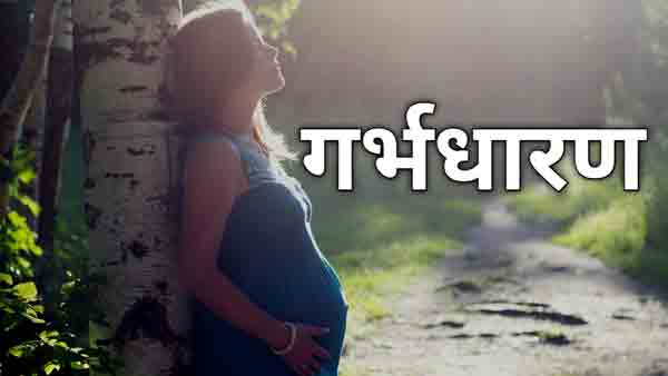 Read more about the article जल्द गर्भवती होने के 9 बेहतरीन उपाय How to get Pregnant in Hindi?