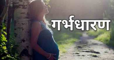 GET-PREGNANT-TIPS-IN-HINDI
