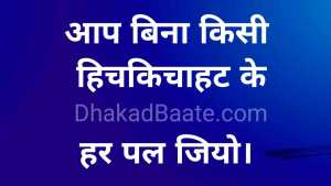 Read more about the article जीवन की अनमोल ज्ञान की बातें