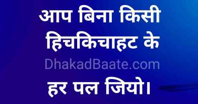 Hindi-best-Motivational-Quotes
