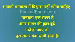 Read more about the article ज्ञान की कुछ बौछारें Top 18 Hindi Quotes