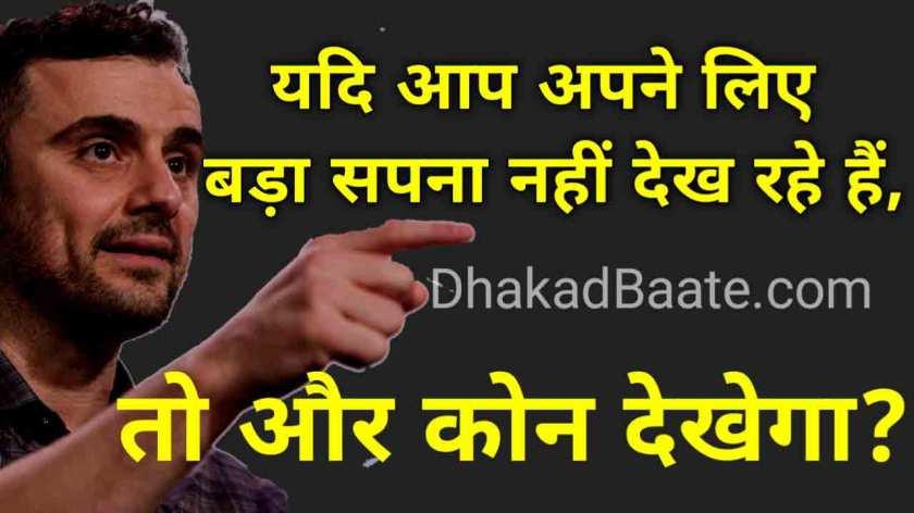 GARY-VAYNERCHUK-Hindi-Quotes