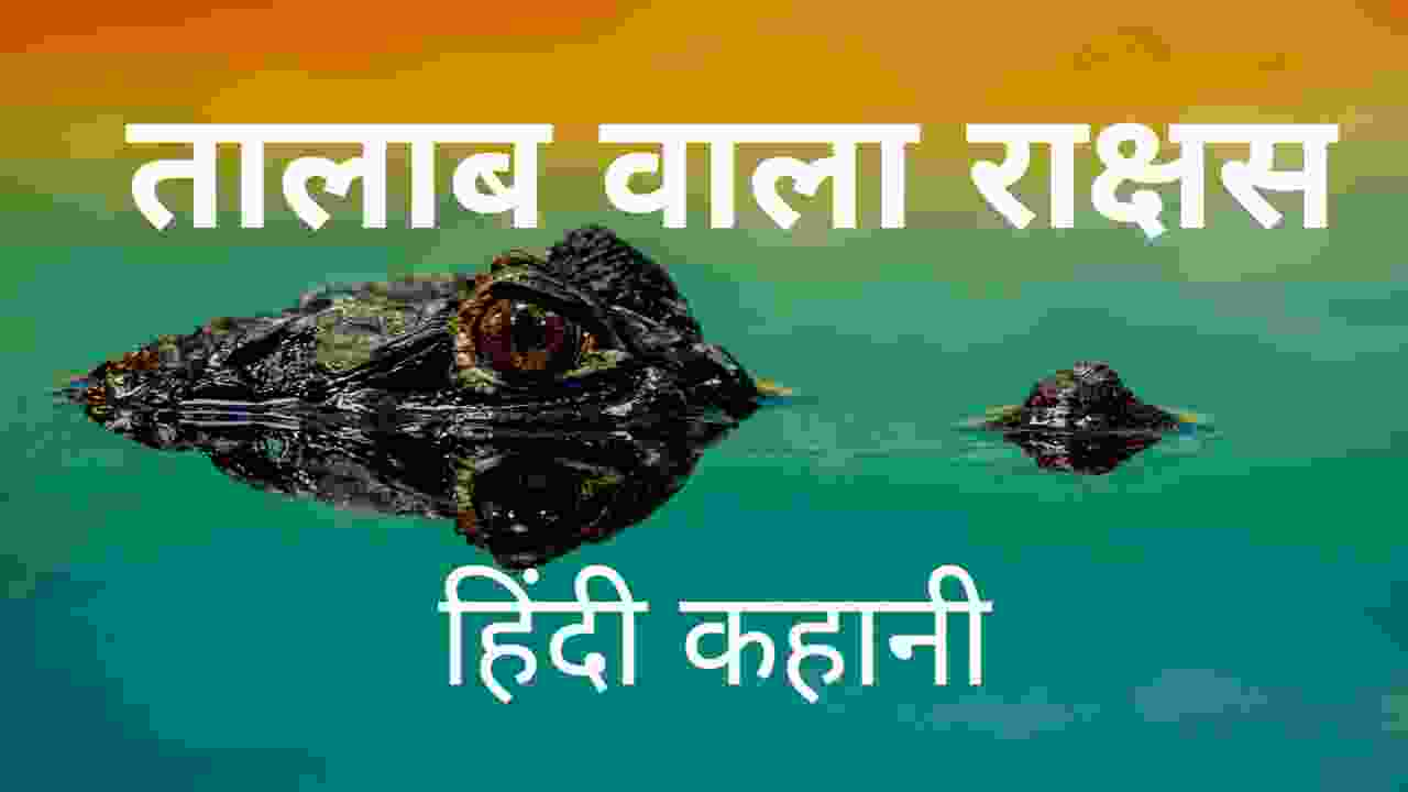 Read more about the article तालाब वाला राक्षस हिंदी कहानी