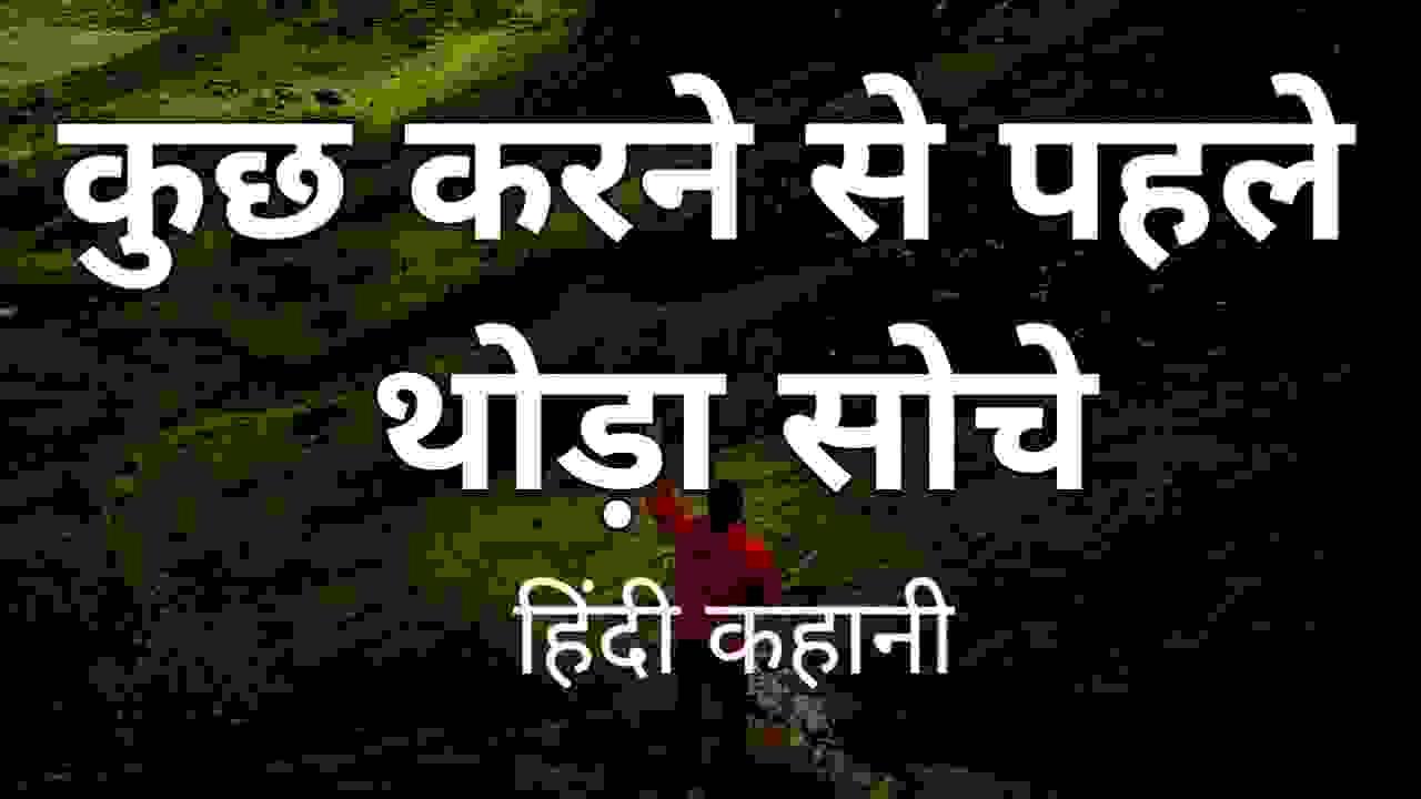 Read more about the article कुछ भी करने से पहले थोड़ा सोचें-हिंदी कहानी
