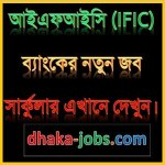 IFIC Bank Limited Job Circular 2018