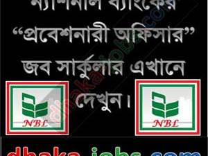 National Bank Probationary Officer Job Circular