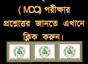 Bangladesh Krishi Bank Question Solve 2015
