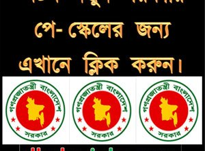 8th Pay Scale Bangladesh Download 2015