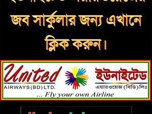 United Airways (BD) Job Circular 2015