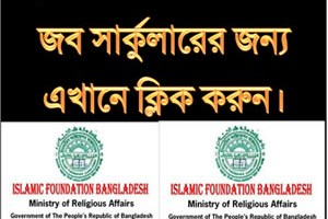 Islamic Foundation Bangladesh Jobs Circular 2018