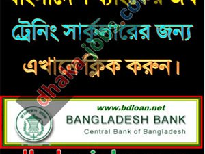 Bangladesh Bank Job Related Training Circular 2016