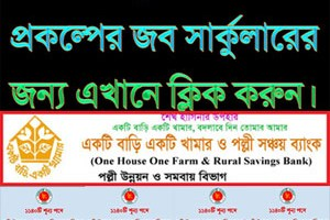 One House One Farm Job Circular 2018