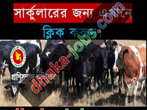 Livestock Services Department Job Circular 2018