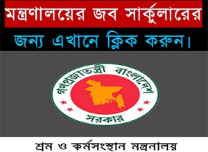 Labour and Employment Ministry Job Circular 2018