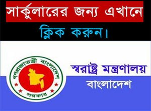 Home Affairs Ministry Job Circular 2018