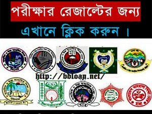 HSC Admission All College Bangladesh Result 2018