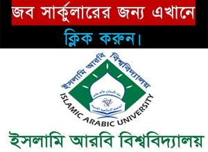 Islamic Arabic University Job Circular 2018