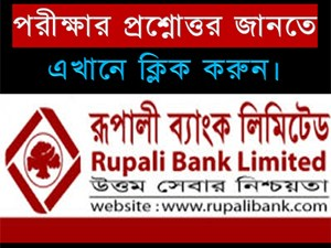 Rupali Bank Question Solve 2018