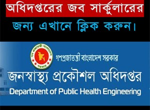 Public Health Engineering Job Circular 2018