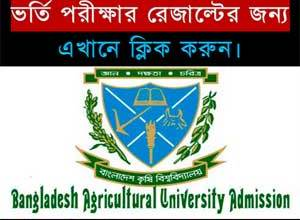 Agricultural University Admission Notice 2018-19
