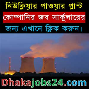 Nuclear Power Plant Company Job Circular 2018