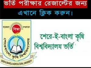 SAU Admission Result 2019
