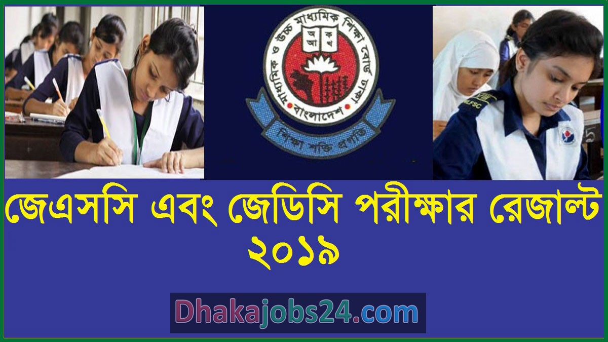 JSC Exam Result 2019