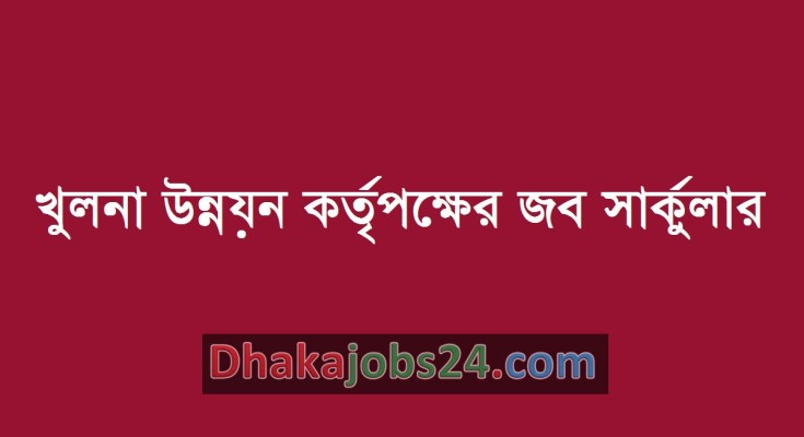 Khulna Development Authority Job 2020