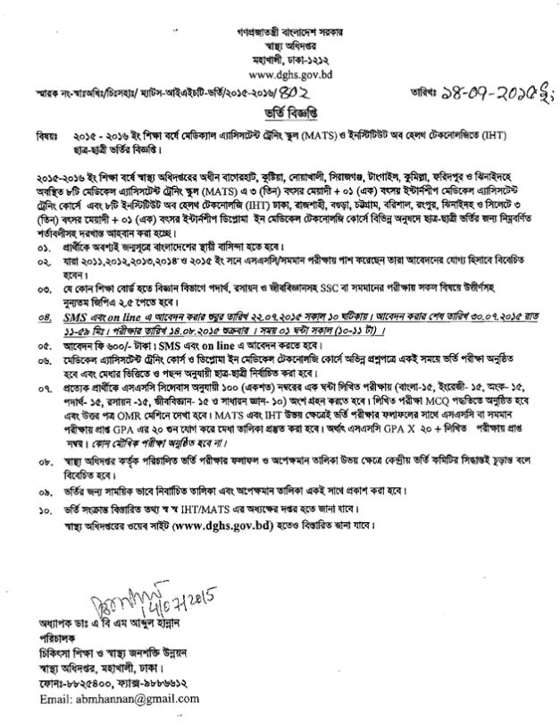 IHT MATS Admission circular 2015-2016