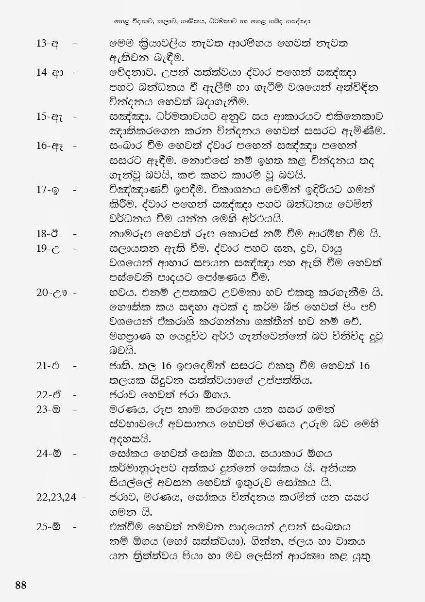 Sakwala Chakraya4