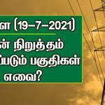 19-07-2021 அன்று எங்கெல்லாம் மின் நிறுத்தம் இருக்கும்