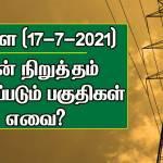 17-07-2021 அன்று எங்கெல்லாம் மின் நிறுத்தம் இருக்கும்