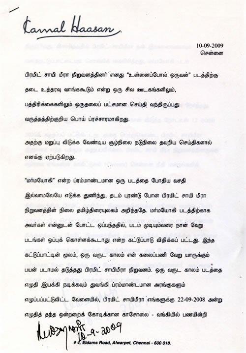 kamal viswaraupam2 - 2