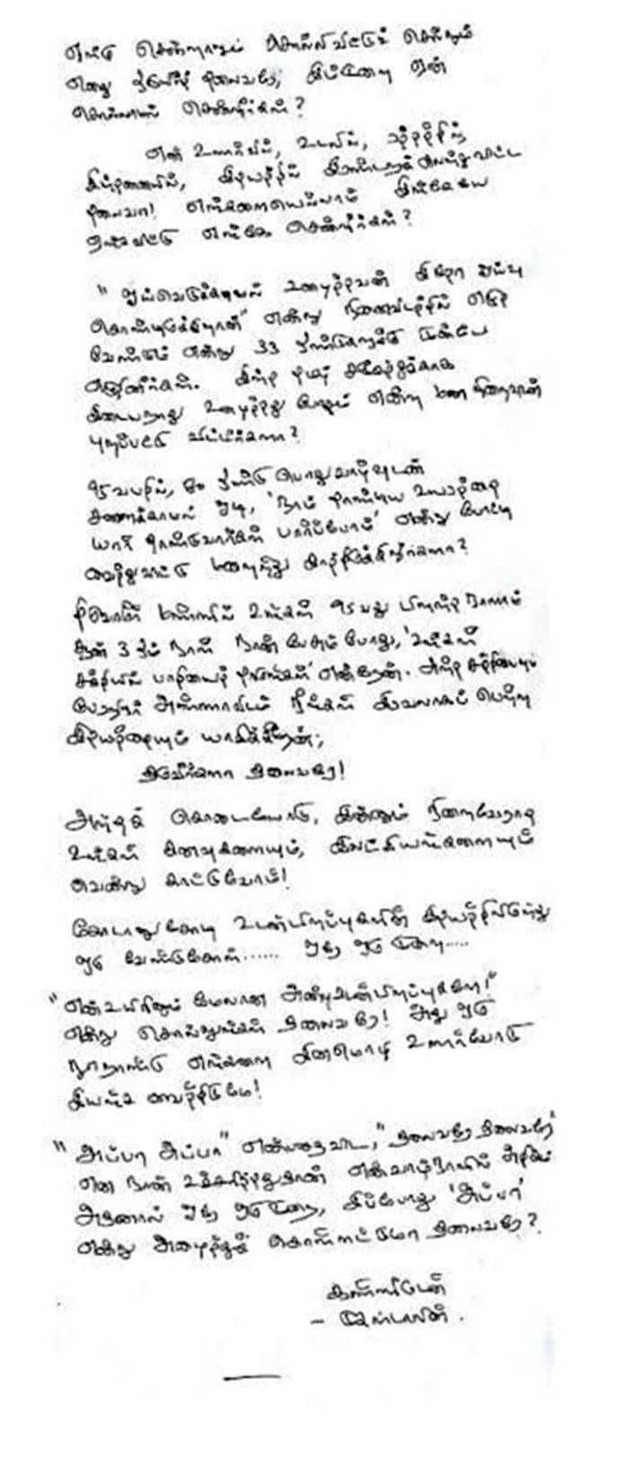 karunanithi stalin letter - 2