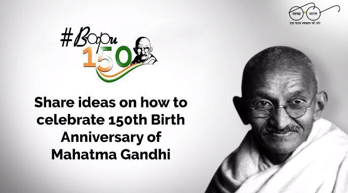 மகாத்மா காந்தியின் 150 வது பிறந்தநாள் லோகோ வெளியீடு