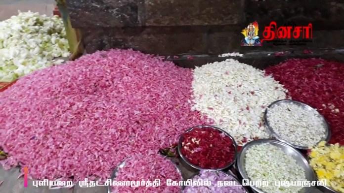புளியறை ஸ்ரீதட்சிணாமூர்த்தி கோயிலில் குருபெயர்ச்சி விழா