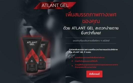 Atlant Gel รีวิว